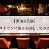 【実用性】英語でレストランに電話予約をしてみましょう!