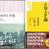 SMAPの解散