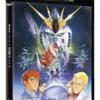 「機動戦士ガンダム 逆襲のシャア 4KリマスターBOX」を最安値で予約する!