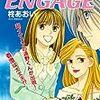 ENGAGE ~星の瞳のシルエット番外編 柊あおい