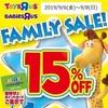 【9/6-9/8】トイザらスでファミリーセール開催!!15%オフ☆ミニフィグ買いに行こう♪
