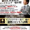2000人(挫折者0)