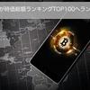 暗号通貨が時価総額ランキングTOP100へランクイン