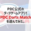 PDC公式のダーツゲームアプリ!「PDC Darts Match」を遊んでみた。