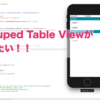 【Swift】iOSのGrouped tableViewの使用方法を写真付き解説