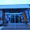 【温泉】北海道十勝大樹町*晩成温泉*希少なヨードの温泉*女性視点でレビュー