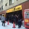 札幌にあるラーメン二郎は生姜のトッピングがオススメ