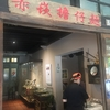 台南はおいしいお店がいっぱい!台南を一泊二日で楽しんできたので簡単にいいお店の紹介してみます!!
