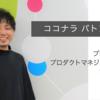 【ココナラ バトンリレー】プロデューサー 中島 考大