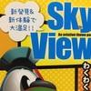 関西国際空港の「スカイビュー」は飛行機を眺めるのに最高の展望ホール