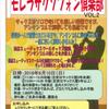 モレラサクソフォン倶楽部 vol.1開催しました!