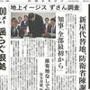 【防衛省に不正発覚!】秋田の地上イージス候補地選びは、最初からやり直せ!