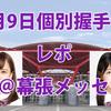 乃木坂46 4/9 インフルエンサー個別握手会 レポ!【久保ちゃんに会ってきました】