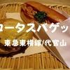【代官山カフェ】2016年訪問「ロータスバゲット 代官山ロータス」人気のパン屋さんで珈琲牛乳だ