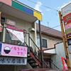 信ちゃんママ / 札幌市白石区北郷3条2丁目 トウタクビル 2F