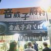 音威子府村(さっぽろオータムフェスト2019 さっぽろ大通ほっかいどう市場)/ 札幌市中央区大通公園西8丁目