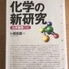 センター化学満点男が「化学の新研究」の使い方を徹底解説!!!