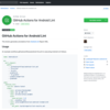 GitHub Actions for Android Lintを作ってる