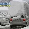 10年か20年に一度のレベルの大雪