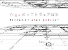 grpc-gatewayの開発に学ぶ、ソフトウェアの設計手法〜Yuguiが定めた、2つの基本設計方針