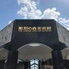 【子連れでお出掛け】箱根彫刻の森美術館に行ってみた感想とアクセスや割引クーポン