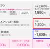 UQmobileが実質0円!iPhoneが108円で買えるようなので実際に見積もりしてみました