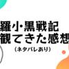 【映画】羅小黒戦記を観た(ネタバレあり)