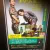 人生は一種類しか選べないから/サイプレス上野とロベルト吉野「ドリーム銀座」リリース記念全国ツアー2019 ~青春の決着~@東京代官山LOOP