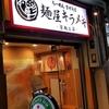 きらめき系列『麺屋きらめき』