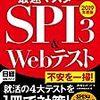 <問題1972> SPI・一般常識