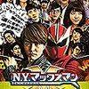 今話題の田村亮出演&キャストの8割特撮出身者! 映画「NYマックスマン」 感想