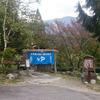 焼岳下山後の温泉は新穂高温泉・佳留萱山荘へ。入ってみたら混浴で焦った…