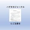 ハゲタカジャーナルへ(悪徳雑誌)の投稿を控えるよう日本医学会が注意喚起