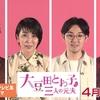 06月10日、松たか子(2021)