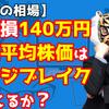 【今日の相場】#4月13日  評価損140万円 日経平均株価はレンジブレイクしてくるか?
