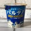 ギリシャヨーグルトパルテノプレーン砂糖不使用
