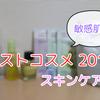 【ベストコスメ2019】敏感肌が選ぶベストコスメ2019【スキンケア編】