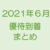 【まとめ】2021年6月株主優待到着