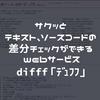 サクッとテキスト、ソースコードの差分チェックができるwebサービス「デュフフ」