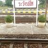 タイ・バンコクの鉄道乗り比べ「シンハービール」