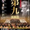 栃木県交響楽団のベト9