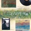 [企画展]★木田金次郎 二千六百年の軌跡展