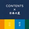 CONTENTS×日本の夏。そして新色のリクエストを募集します。