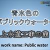 【上水道工事業】青水色のパブリックウォーターとは?どんな会社?