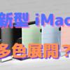 新型iMacは5色展開でやってくる?〜あの伝説のiMacの再来か!〜