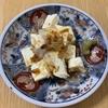 クリームチーズ鰹節がけ柚子胡椒和え