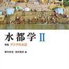 テリトーリオとティポロジアをつなぐ論集『水都学』第2号が出ました。