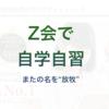 (雑記)Z会→子どもの自学自習によし!