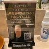 関西 女子一人呑み、昼呑みのススメ マスターズドリームハウス京都 #昼飲み #kyoto  #マスターズドリームハウス #ビール #サントリー