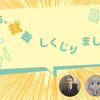 【お知らせ】11/11(土)に『私たち、就職しくじりました!』の会やります。